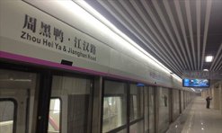 "Station ""Zhou Hei Ya"" in Wuhan (China)"